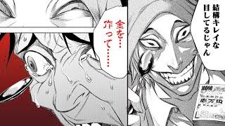 【漫画】敗者は人権を失う闇のギャンブル!?【1巻】【ジャンケットバンク 1-2話】 ヤンジャン漫画TV