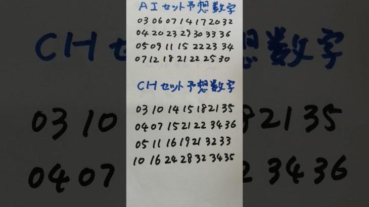 1月8日 第401回 ロト7予想
