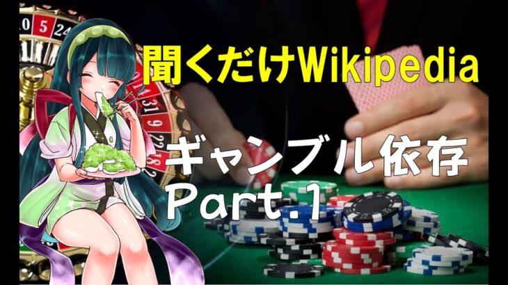 【ギャンブル依存症】ギャンブル依存について #1 ウィキペディアを朗読  聞き流し 作業用 BGM 寝落ち【東北ずん子の朗読】
