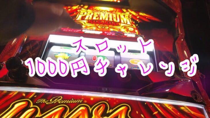 スロット 1000円 チャレンジ #ハナハナ#スロット#沖スロ#ギャンブル#パチンコ#実践動画