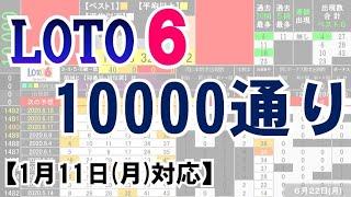 🟢ロト6・10000通り表示🟢1月11日(月)対応