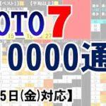 🔵ロト7・10000通り表示🔵1月15日(金)対応