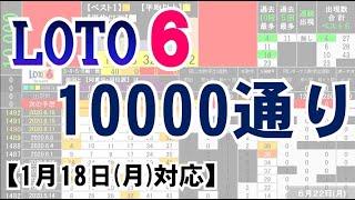 🟢ロト6・10000通り表示🟢1月18日(月)対応