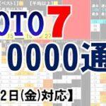 🔵ロト7・10000通り表示🔵1月22日(金)対応
