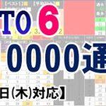 🟢ロト6・10000通り表示🟢1月7日(木)対応