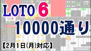 🟢ロト6・10000通り表示🟢2月1日(月)対応