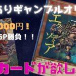 【遊戯王オリパ】わけありギャンブルオリパ1000✖️5の内容が強すぎる!【ヒデさんから購入!】