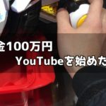 借金100万円とYouTubeを始めた理由【ギャンブル依存症】