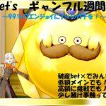 #ドラクエ10 #DQX ~レッツギャンブル週間~3日目 ぽんこつぎゃんぶるすっかあ! etc.