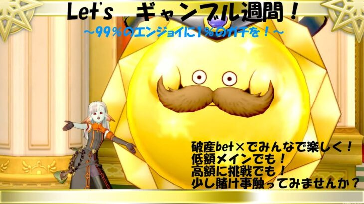 #ドラクエ10 #DQX ~レッツギャンブル週間~6日目 新台投入! etc.