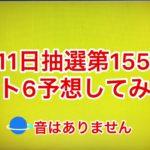 1月11日第1550回ロト6予想してみた