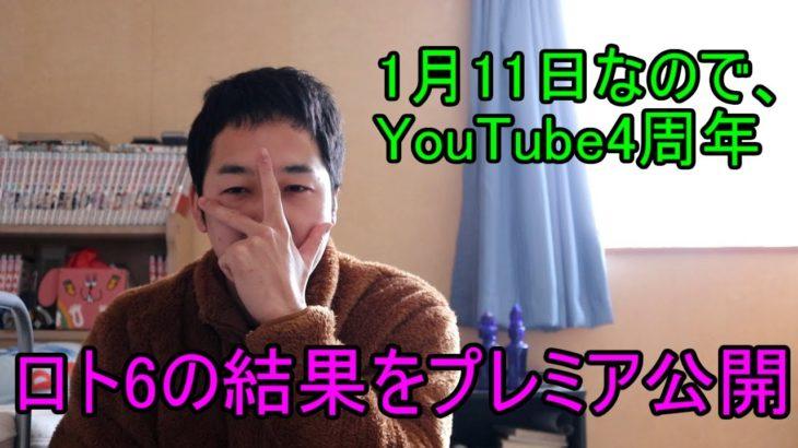 1月11日なので、YouTube4周年!ロト6の結果をプレミア公開