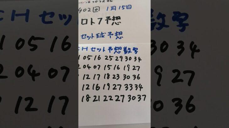 1月15日  第402回  ロト7予想