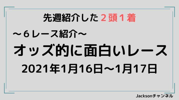 【競馬予想】今週のオッズ的に面白いレース(1月16日&1月17日)平場予想!! 6レース紹介