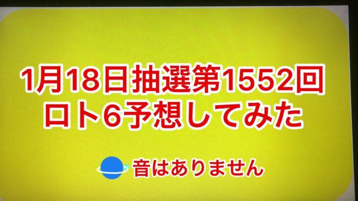 1月18日抽選第1552回ロト6予想してみた