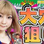 【鬼ギャンブル】ヒラヤマン、大穴に◯◯万円突っ込む!【中山11R中京11R】