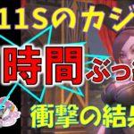 【ギャンブルにハマった男の末路】ドラゴンクエスト11S ~カジノスロット編~