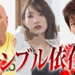 【衝撃】ギャンブル依存症の芸能人 12名