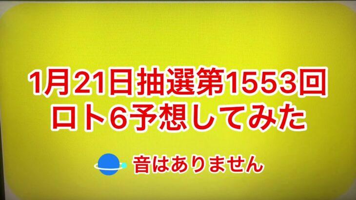 1月21日抽選第1553回ロト6予想してみた
