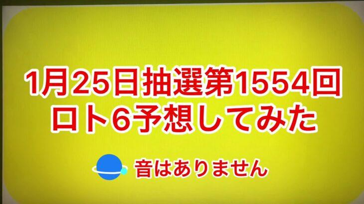 1月25日抽選第1554回ロト6予想してみた