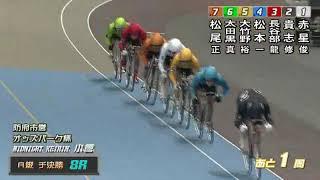 1/28 ミッドナイト競輪オッズパーク杯(FII)3日目 第8競走