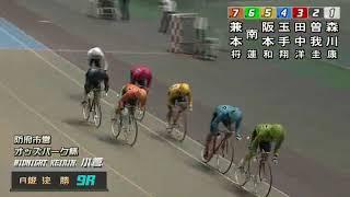 1/28 ミッドナイト競輪オッズパーク杯(FII)3日目 第9競走