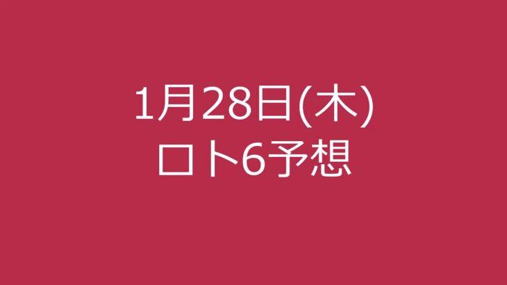 1月28日(木)ロト6予想