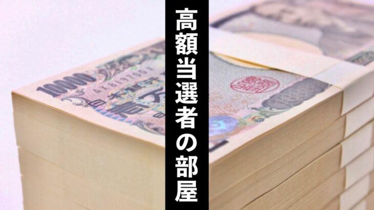 ロト/宝くじ高額当選者『家宅捜査 薬物事件 学歴 受験 進学 144億円』