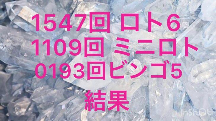 1547回ロト6,1109回ミニロト,0193回ビンゴ5/結果です。