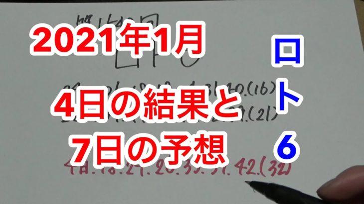 【第1548回】2021年1月4日のロト6!