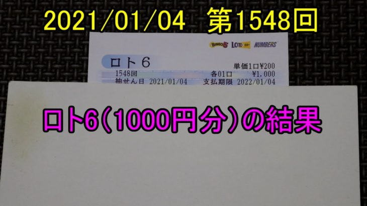 第1548回のロト6(1000円分)の結果