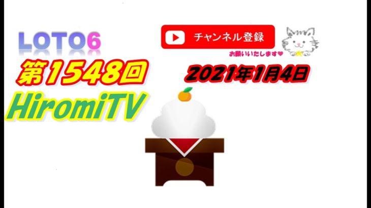 予想数字第1548回LOTO6ロト62021年1月4日(月)HiromiTV