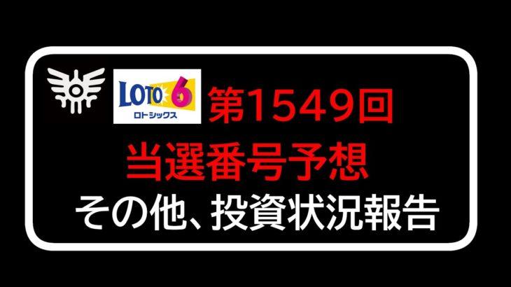 ロト6 第1549回予想!