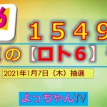 王道の【ロト6】1549回予想5口と気になる数字で2口予想しました。参考にして1等を狙ってください。
