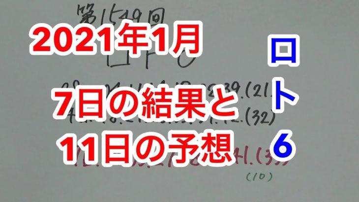 【第1549回】2021年1月7日のロト6!
