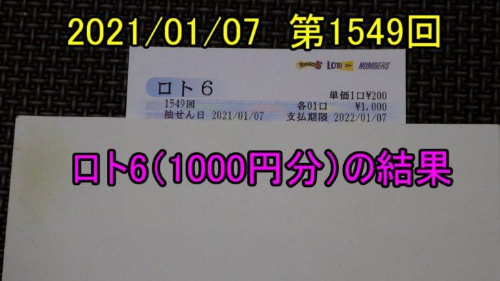 第1549回のロト6(1000円分)の結果
