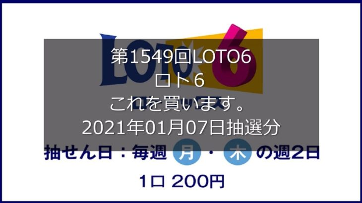 【第1549回LOTO6】ロト6 3口勝負!!(2021年01月07日抽選分)
