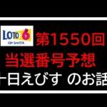 ロト6 第1550回予想!&十日えびす  のお話