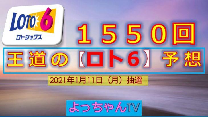 王道の【ロト6】1550回予想5口と気になる数字2口予想しました。参考にして1等を狙ってください。