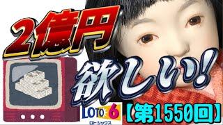 【第1550回】テレビのノイズで2億円欲しい!📺【ロト6】#15