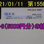 第1550回のロト6(5000円分)の結果