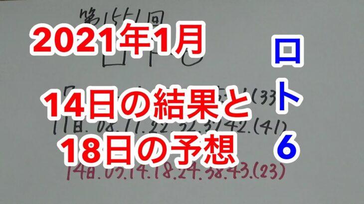 【第1551回】2021年1月14日のロト6!