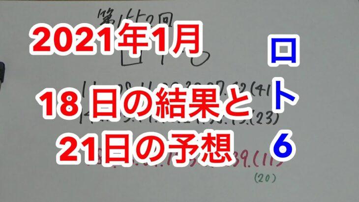 【第1551回】2021年1月18日のロト6