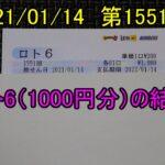 第1551回のロト6(1000円分)の結果