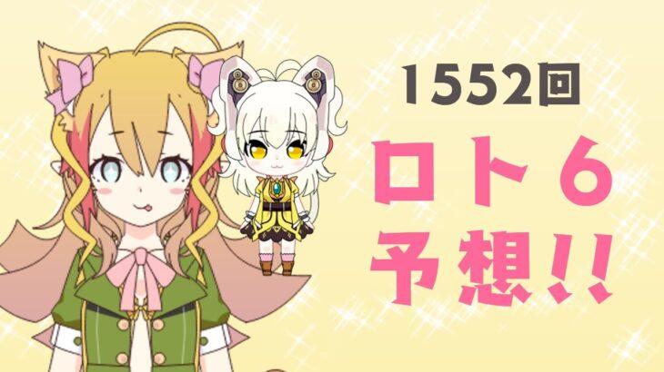 【アテール・ロト】1552回 ロト6 数字予想!