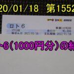 第1552回のロト6(1000円分)の結果
