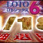 1552回ロト6予想(1月18日抽選日)
