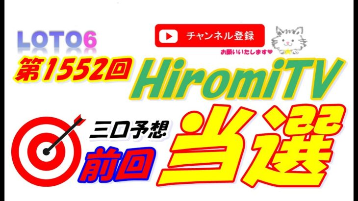 予想数字第1552回LOTO6ロト62021年1月18日(月)HiromiTV