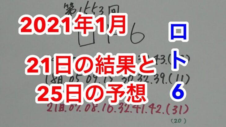 【第1553回】2021年1月21日のロト6!