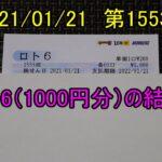 第1553回のロト6(1000円分)の結果